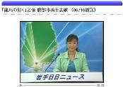 岩手日日新聞の動画ニュースで紹介されました。