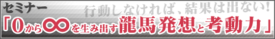 「龍馬発想と考動力」 セミナー